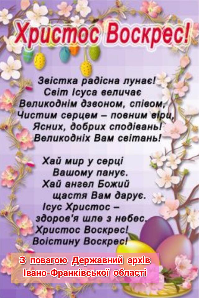 Вітаємо зі святом Пасхи